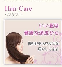 髪のお手入れ方法